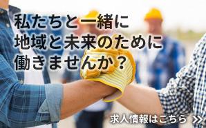 第一建設:磐田の求人情報