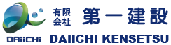 第一建設 | 静岡県磐田市の土木工事業